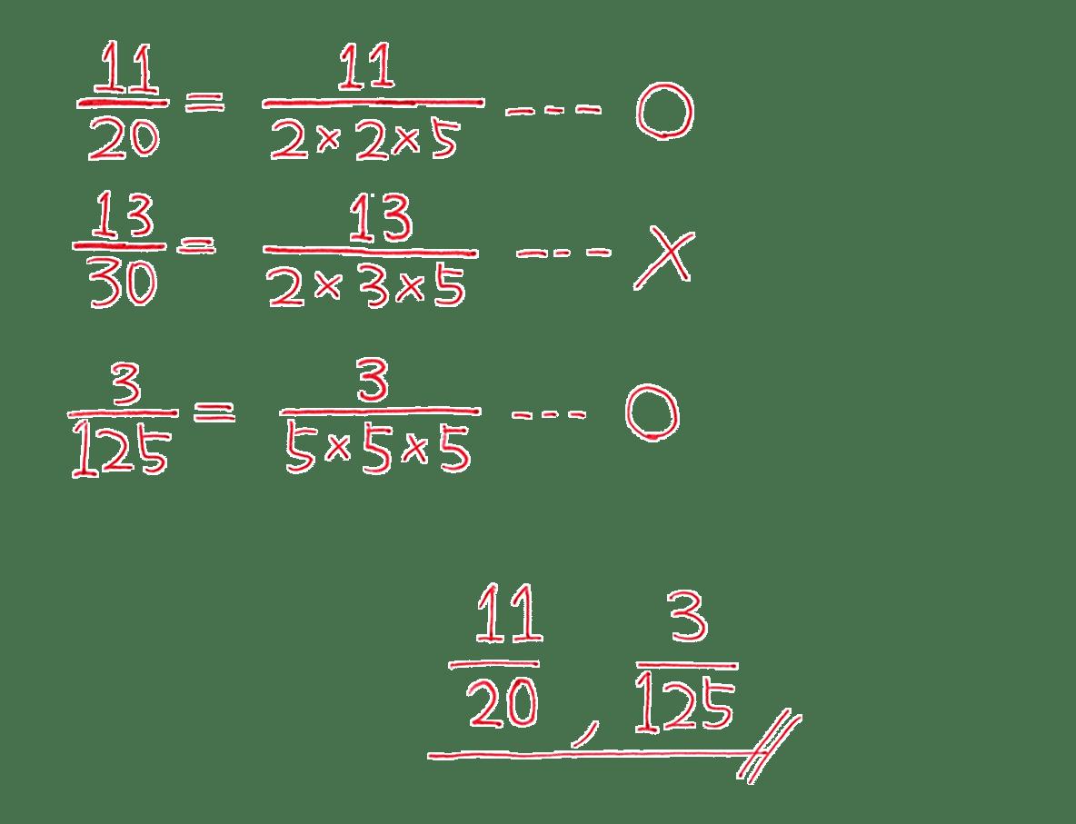 高校数学A 整数の性質34 練習の答え