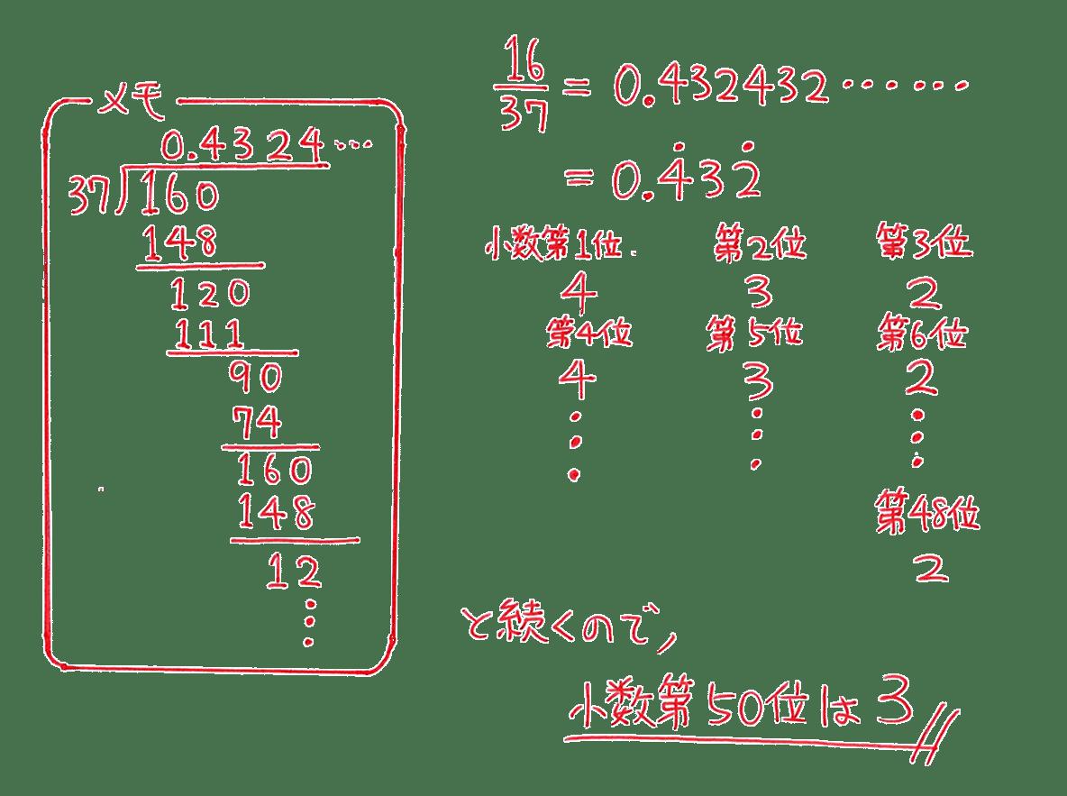 高校数学A 整数の性質35 例題の答え