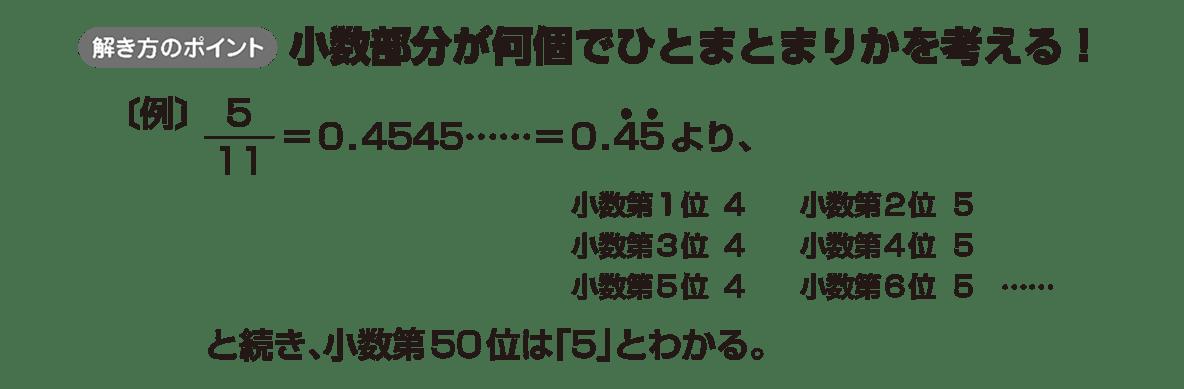 高校数学A 整数の性質35 ポイント