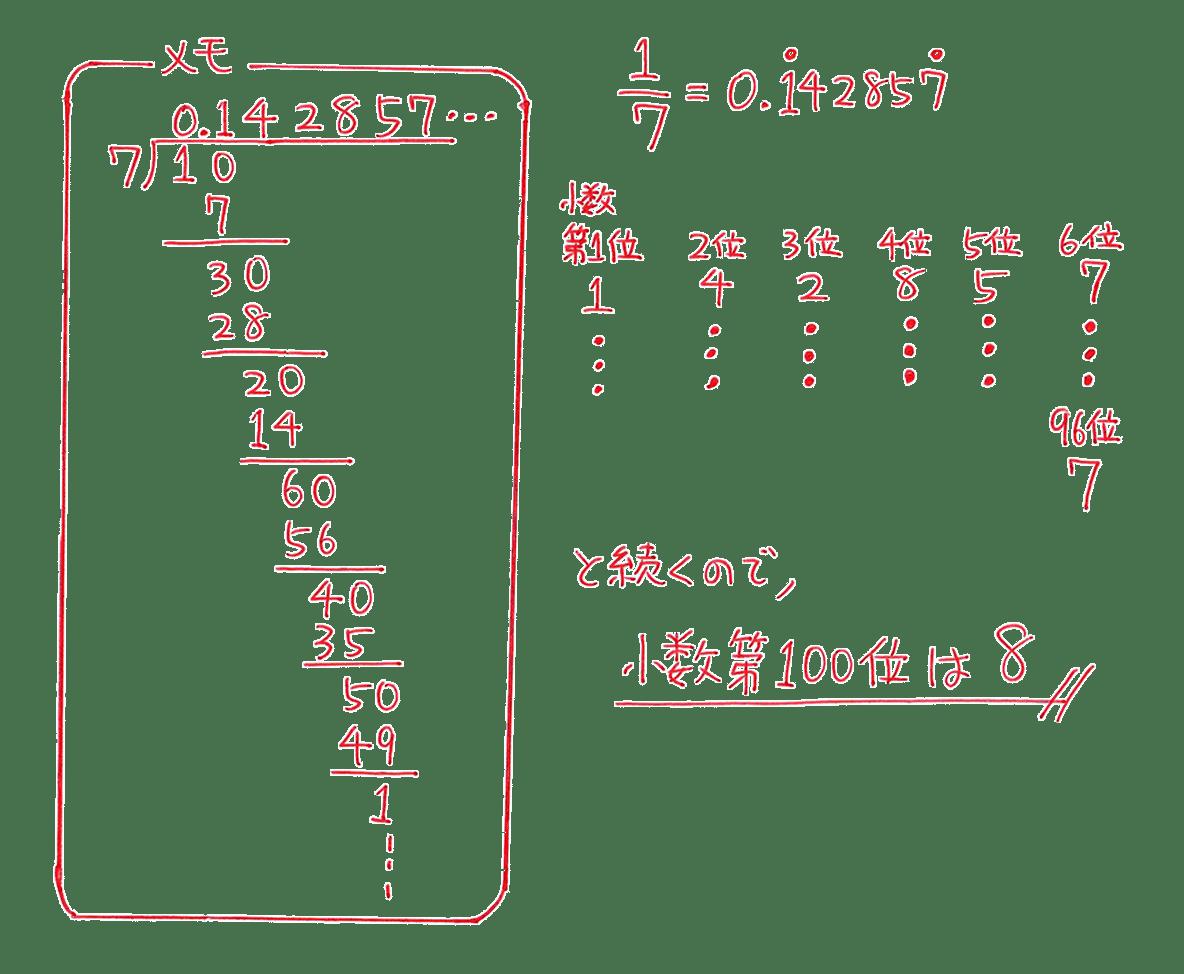 高校数学A 整数の性質35 練習の答え