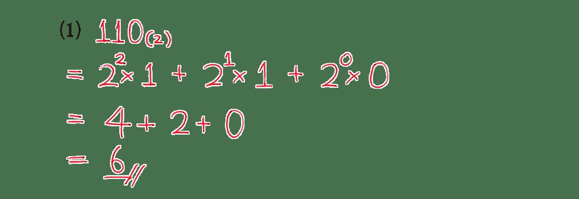 高校数学A 整数の性質37 例題(1)の答え