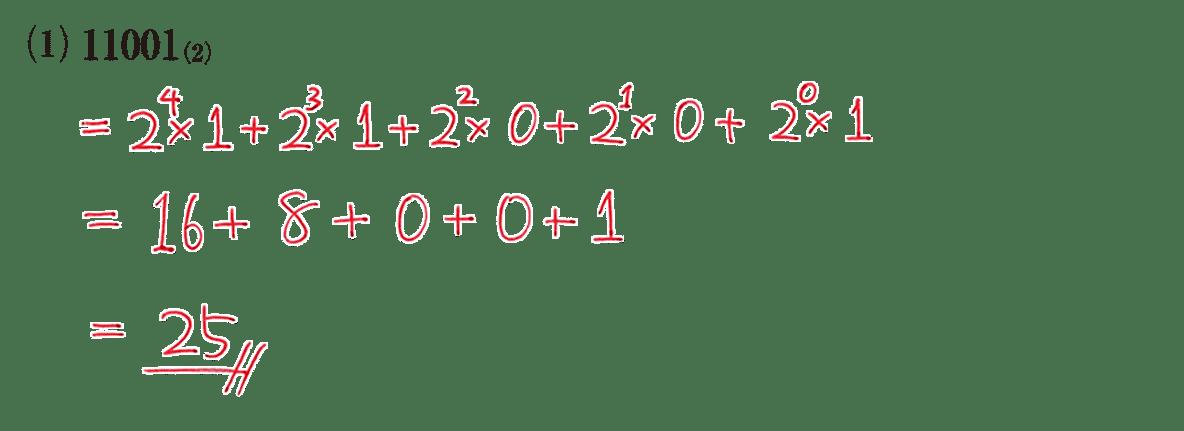 高校数学A 整数の性質37 練習(1)の答え