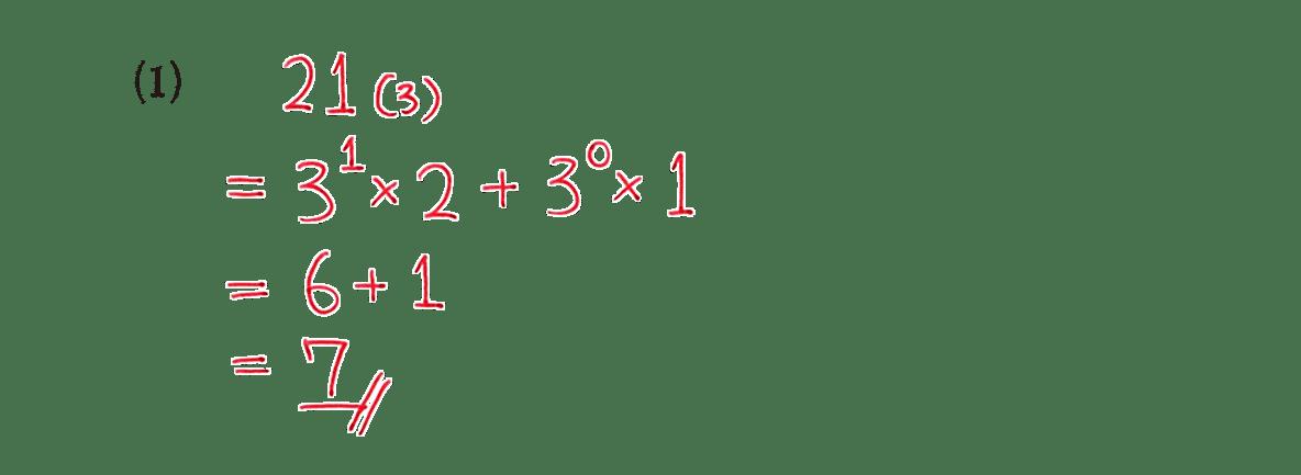 高校数学A 整数の性質38 例題(1)の答え