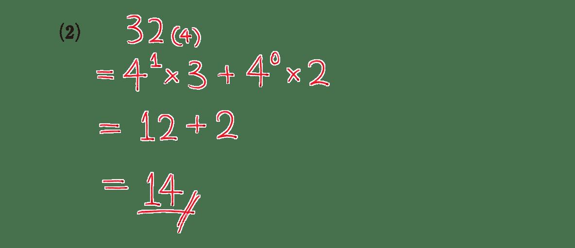 高校数学A 整数の性質38 例題(2)の答え