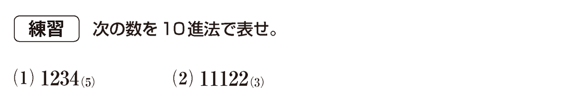 高校数学A 整数の性質38 練習