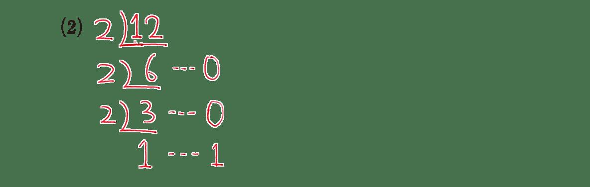 高校数学A 整数の性質39 例題(2)の答え 割り算の図