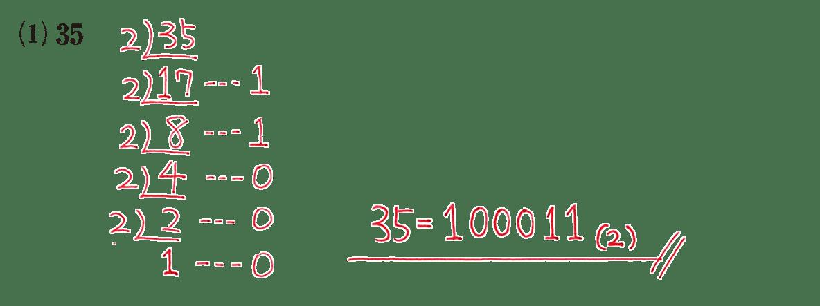 高校数学A 整数の性質39 練習(1)の答え