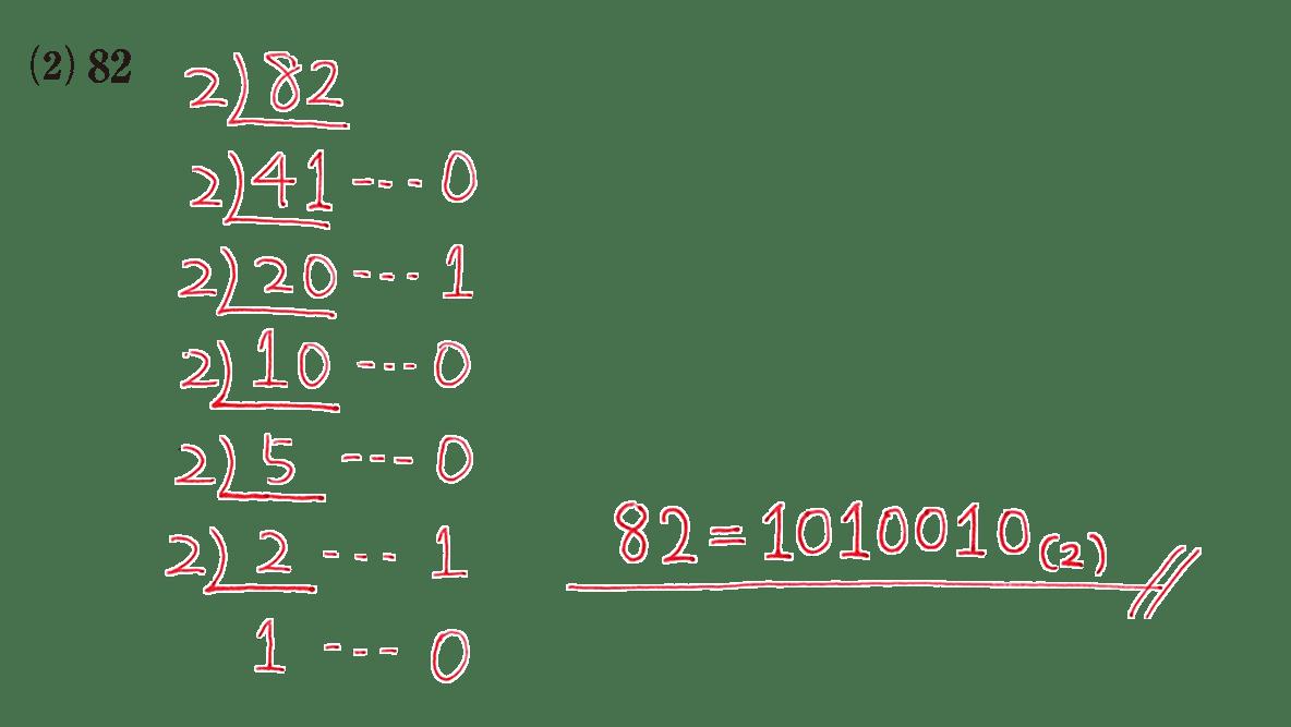 高校数学A 整数の性質39 練習(2)の答え