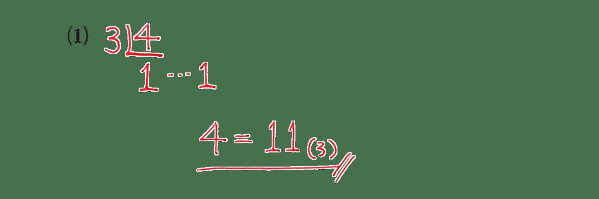 高校数学A 整数の性質40 例題(1)の答え
