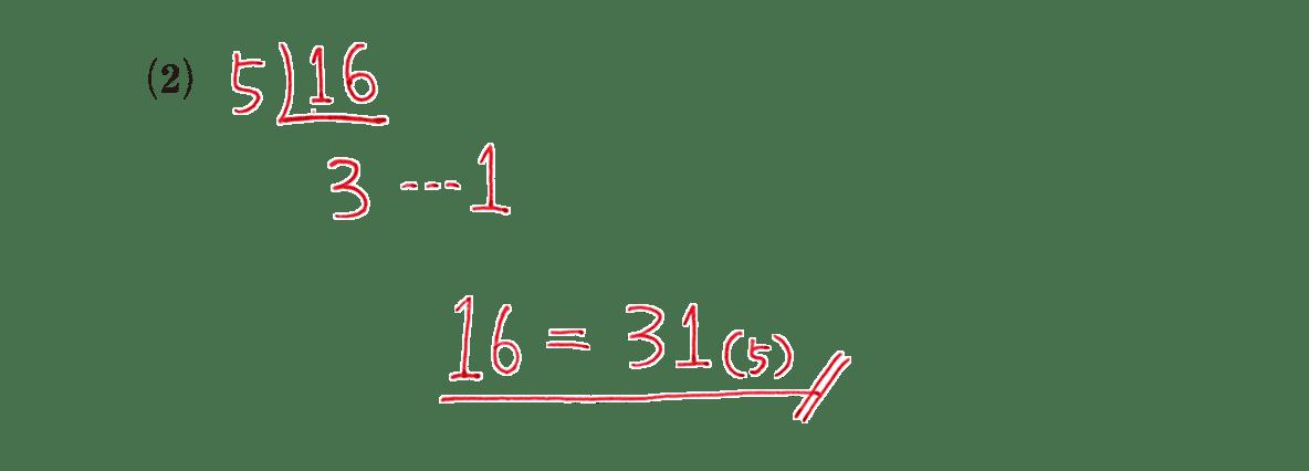 高校数学A 整数の性質40 例題(2)の答え