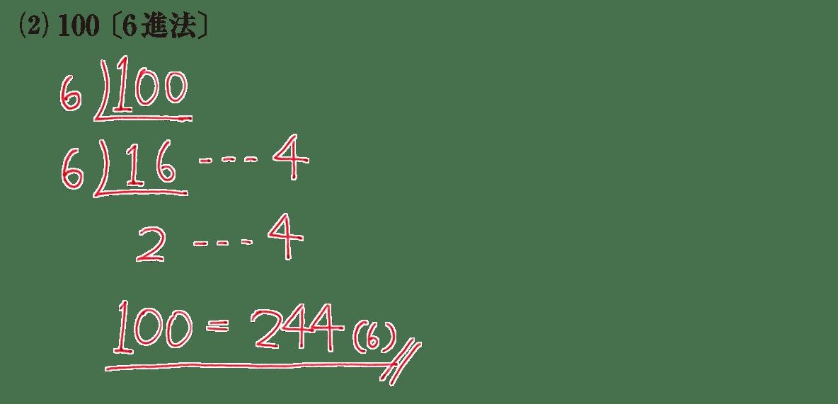 高校数学A 整数の性質40 練習(2)の答え