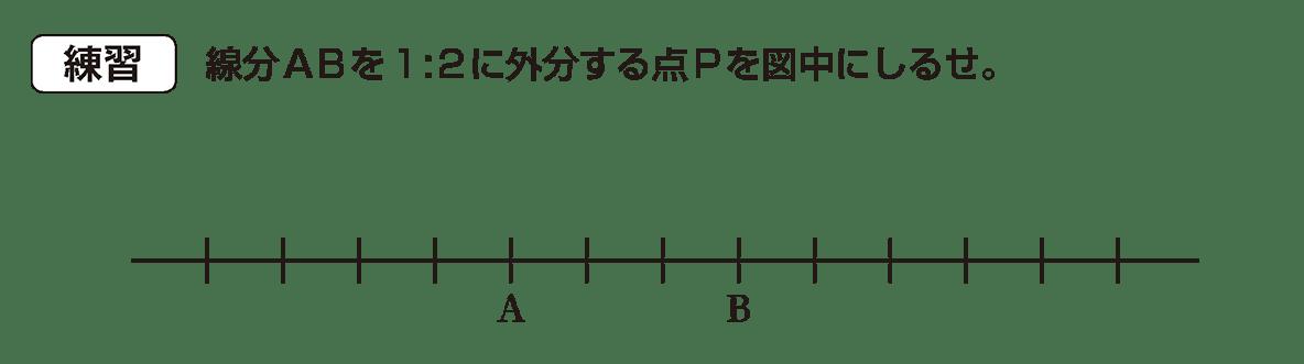 高校数学A 図形の性質2 練習