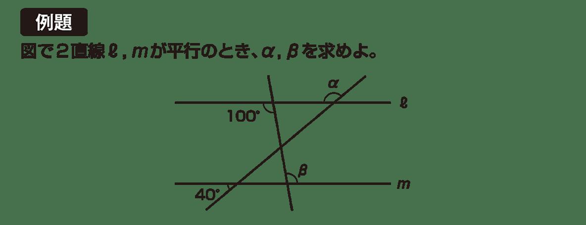 高校数学A 図形の性質3 例題
