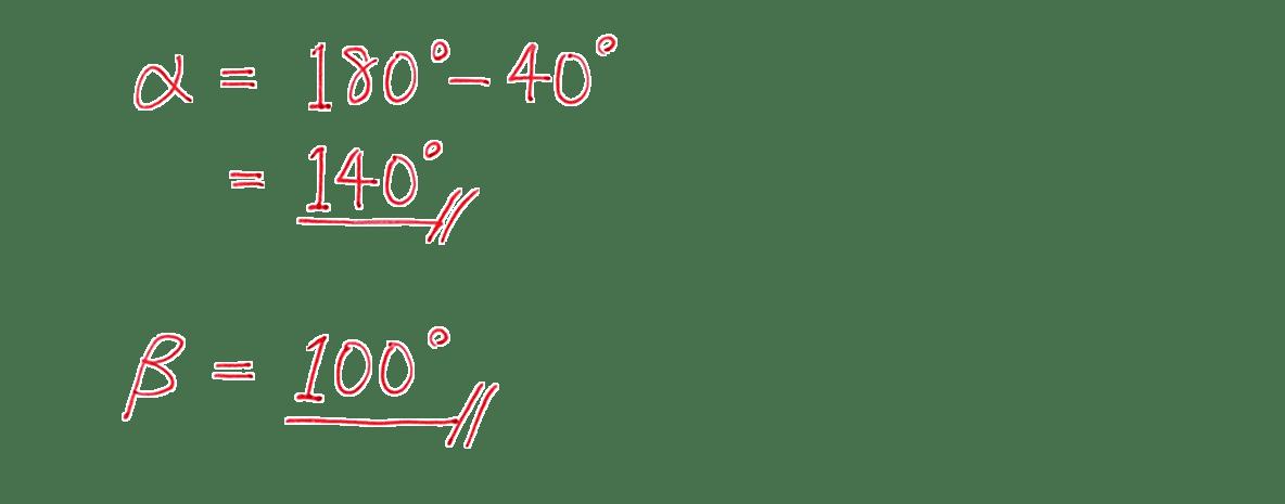 高校数学A 図形の性質3 例題の答え
