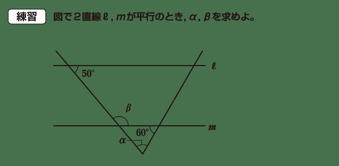 高校数学A 図形の性質3 練習