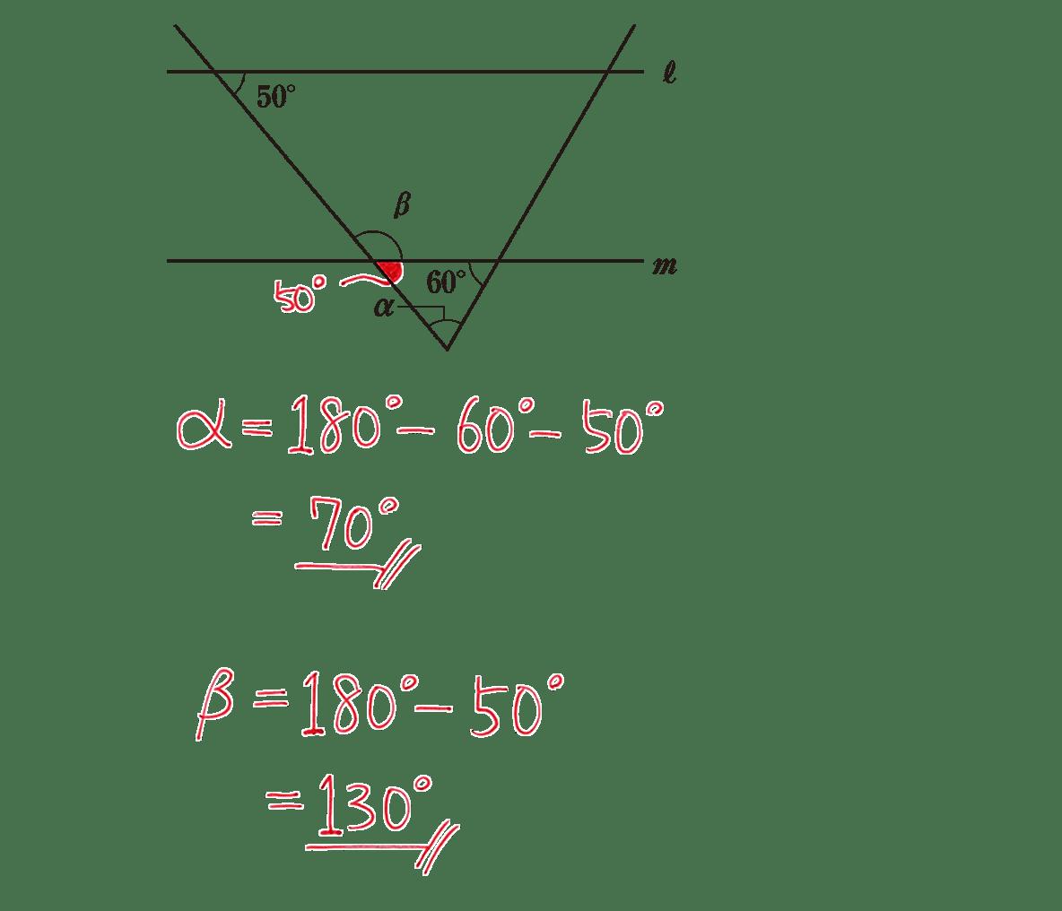 高校数学A 図形の性質3 練習の答え
