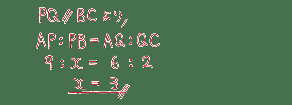 高校数学A 図形の性質4 例題の答え xの部分だけ