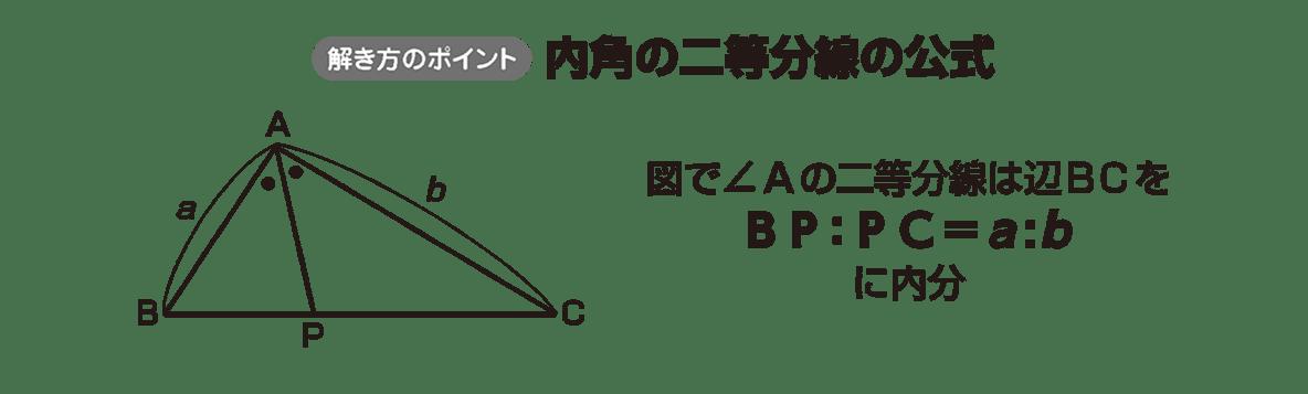 高校数学A 図形の性質5 ポイント
