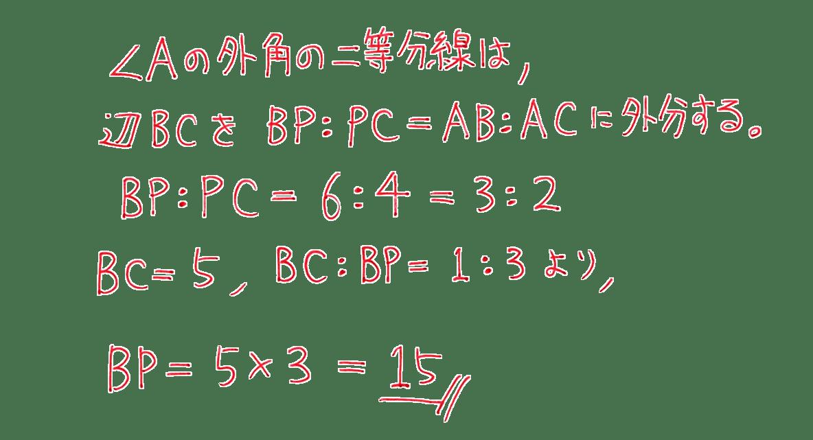 高校数学A 図形の性質6 例題の答え