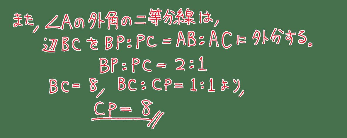 高校数学A 図形の性質6 練習の答え 下5行のみ