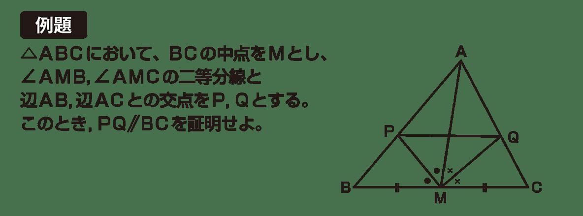 高校数学A 図形の性質7 例題