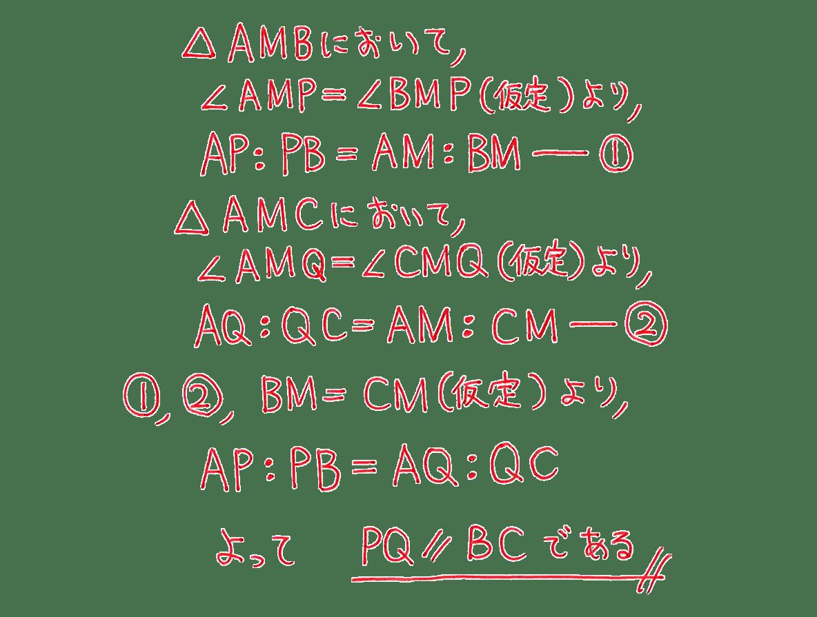 高校数学A 図形の性質7 例題の答え 全部