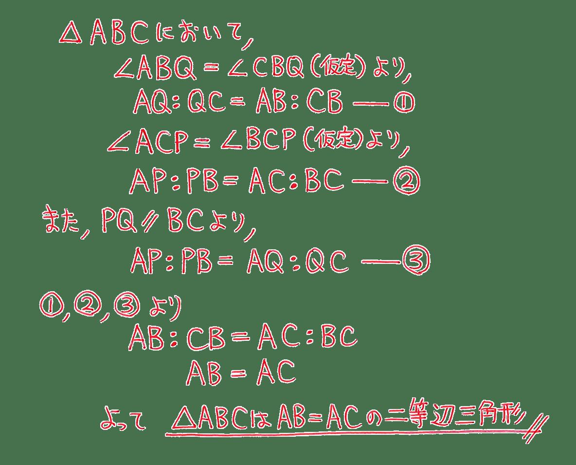 高校数学A 図形の性質7 練習の答え 全部