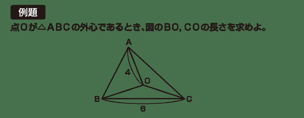 高校数学A 図形の性質10 例題