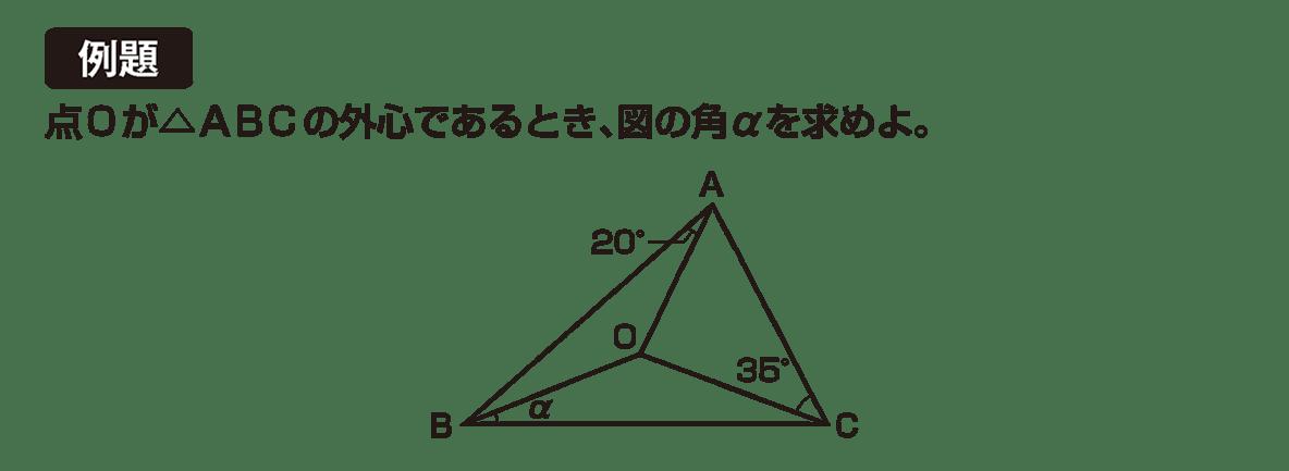 高校数学A 図形の性質11 例題