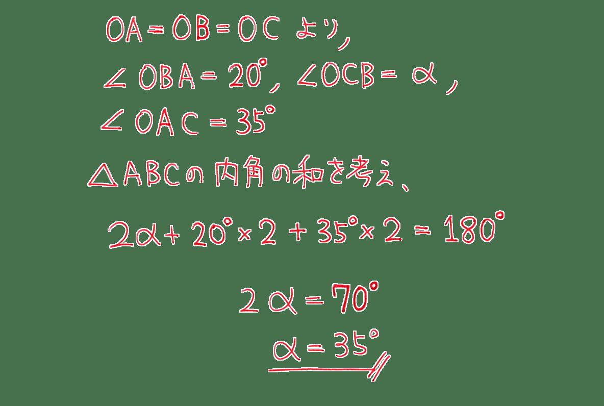 高校数学A 図形の性質11 例題の答え