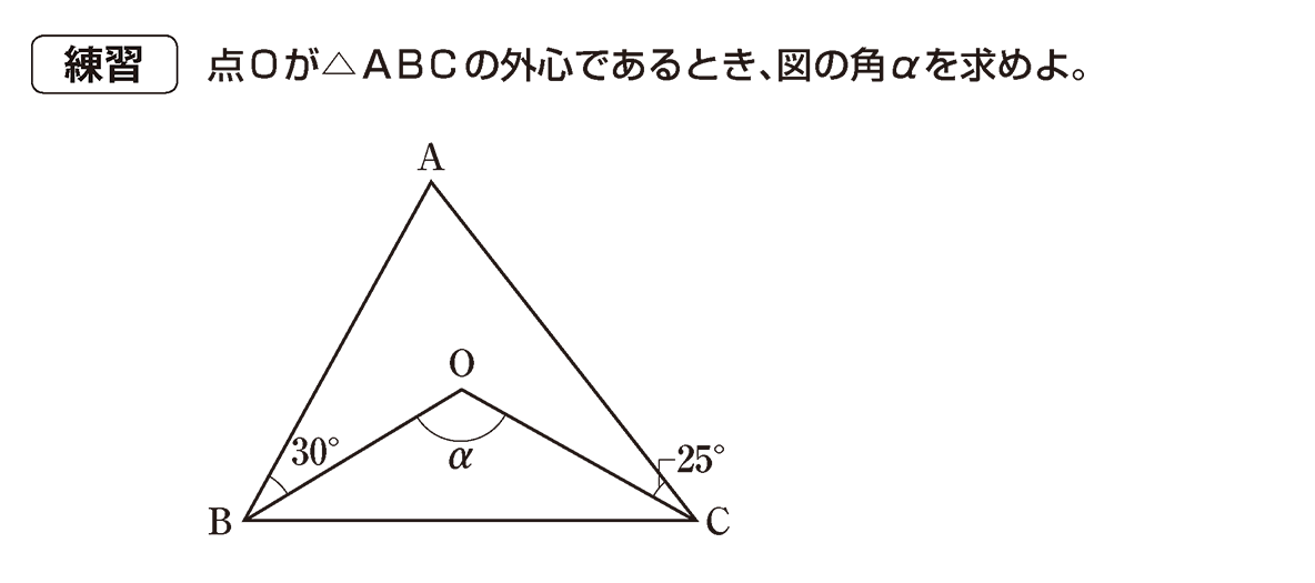高校数学A 図形の性質11 練習