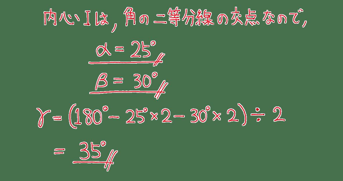 高校数学A 図形の性質12 例題の答え