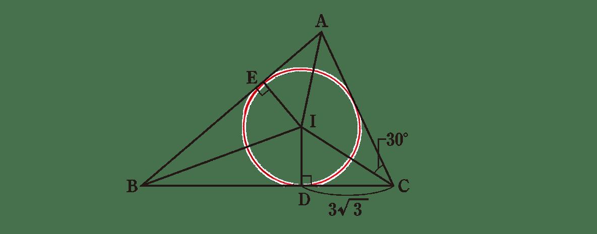 高校数学A 図形の性質12 練習 図に赤線いり
