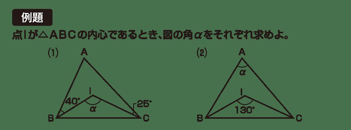 高校数学A 図形の性質13 例題
