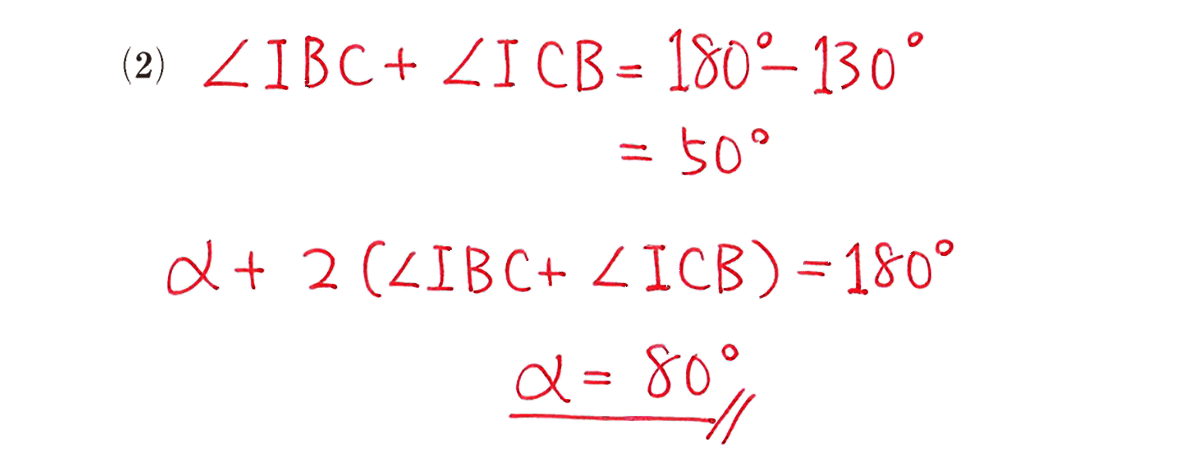 高校数学A 図形の性質13 例題(2)の答え