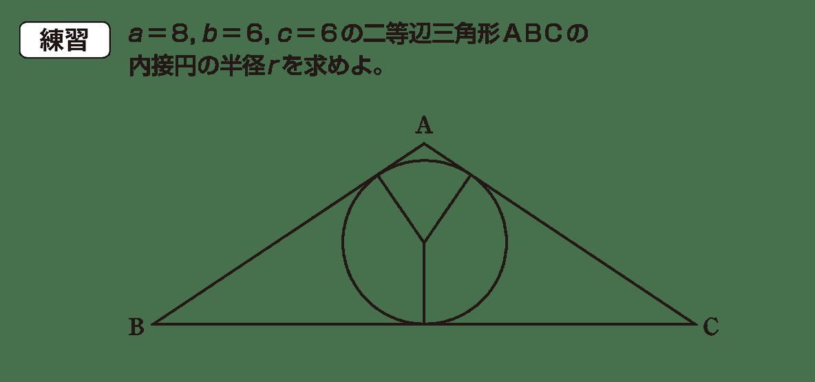 高校数学A 図形の性質13 練習