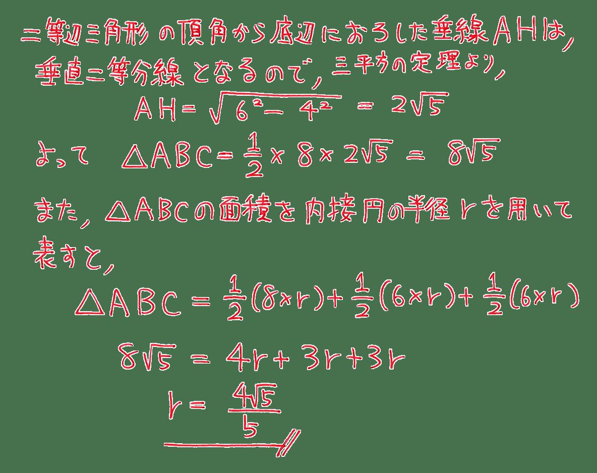 高校数学A 図形の性質13 練習の答え