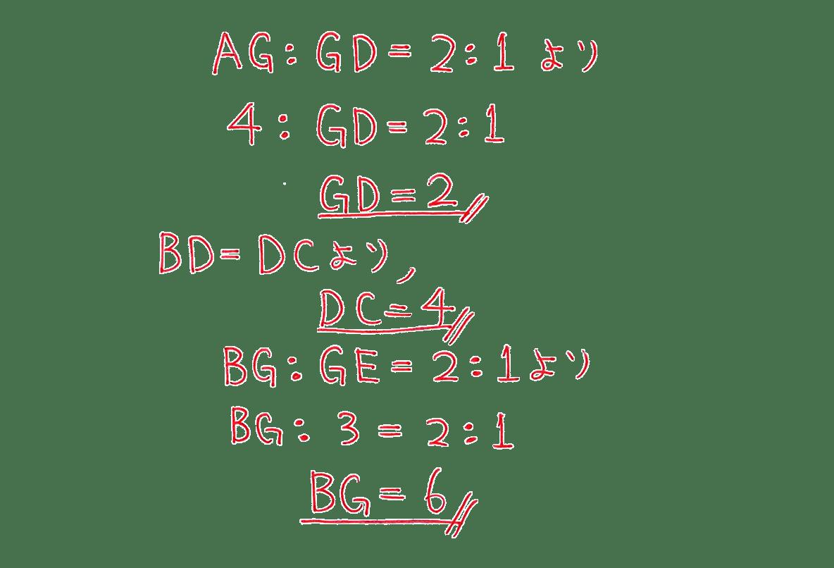 高校数学A 図形の性質14 例題の答え