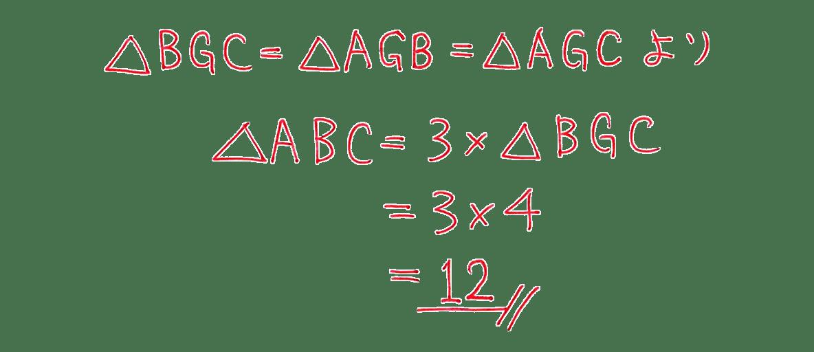 高校数学A 図形の性質14 練習の答え