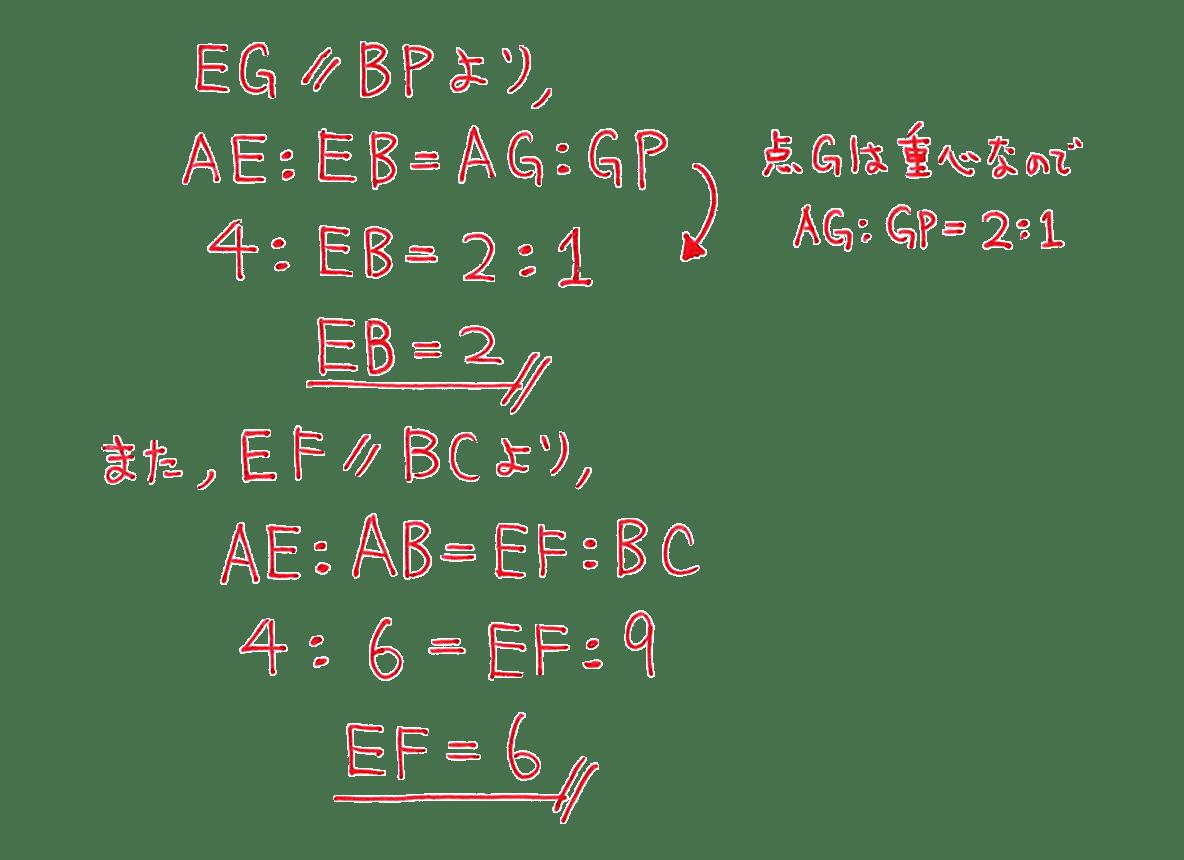 高校数学A 図形の性質15 例題の答え