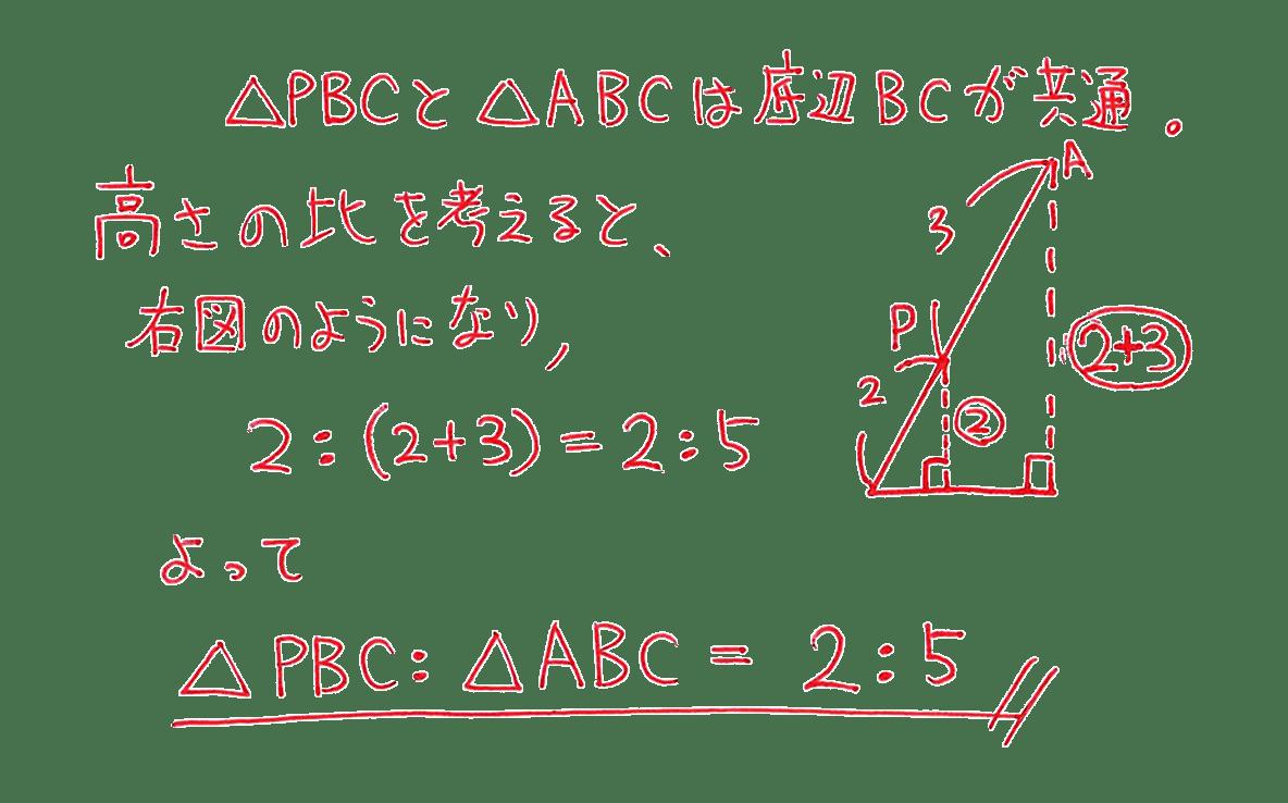 高校数学A 図形の性質16 例題の答え