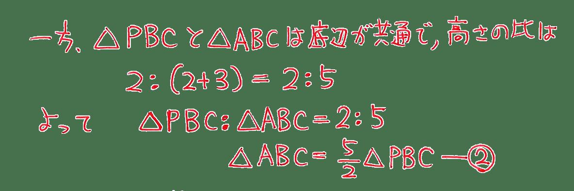 高校数学A 図形の性質16 練習の答え 5~8行目