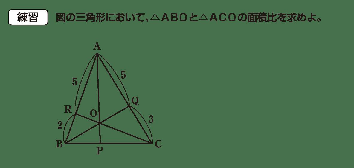 高校数学A 図形の性質18 練習