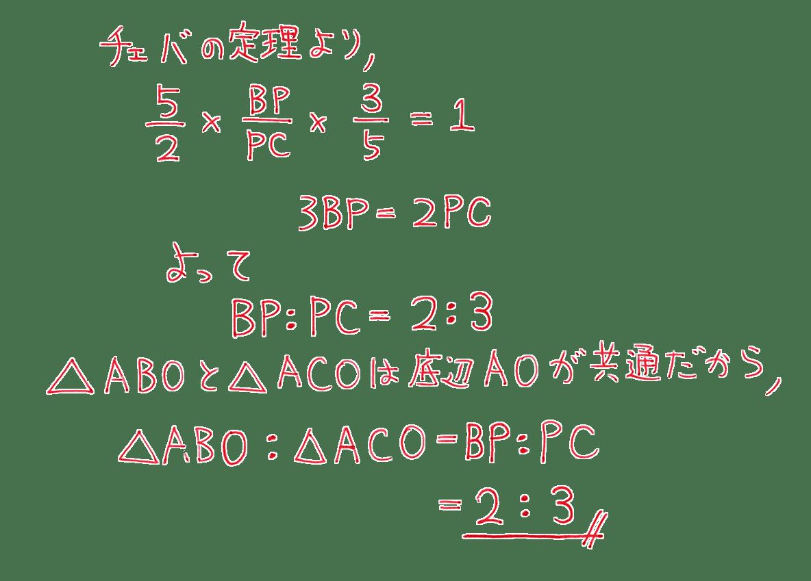 高校数学A 図形の性質18 練習の答え