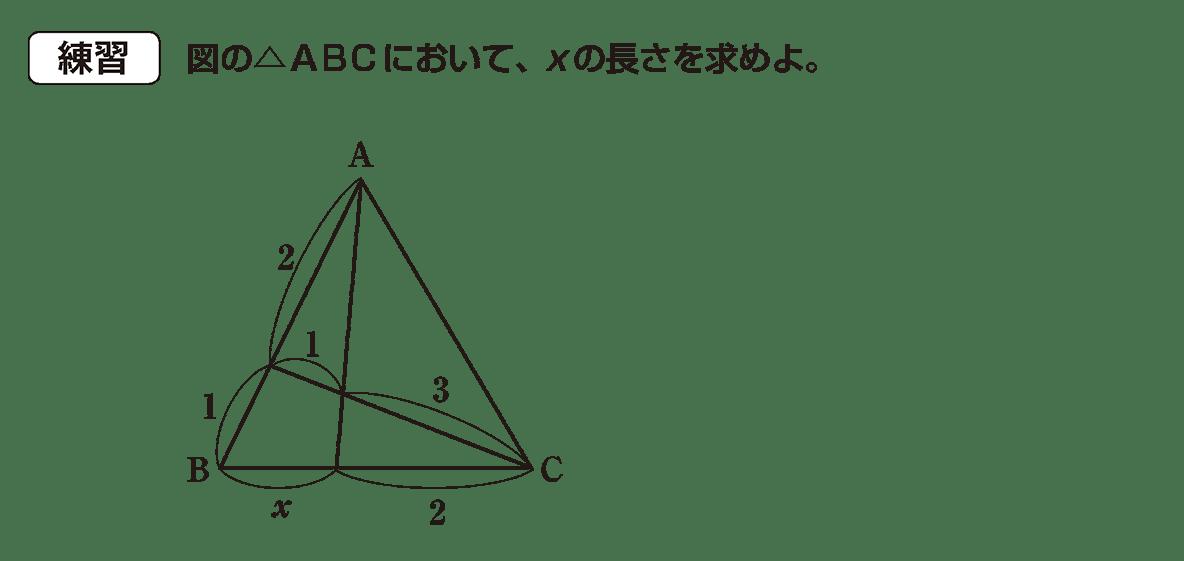 高校数学A 図形の性質19 練習