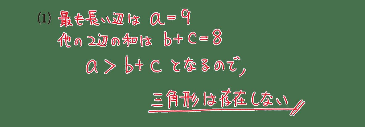 高校数学A 図形の性質9 例題(1)の答え