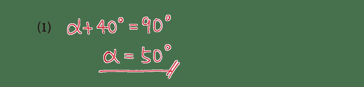 高校数学A 図形の性質21 例題(1)の答え