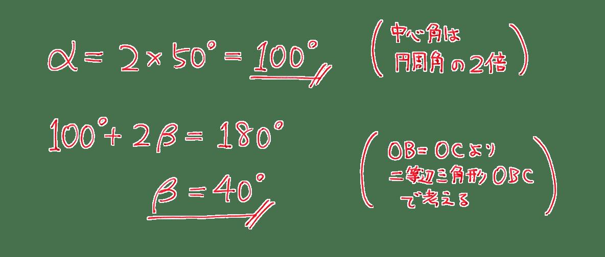 高校数学A 図形の性質21 練習の答え