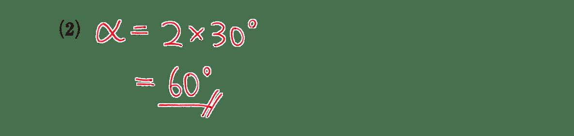 高校数学A 図形の性質22 例題(2)の答え