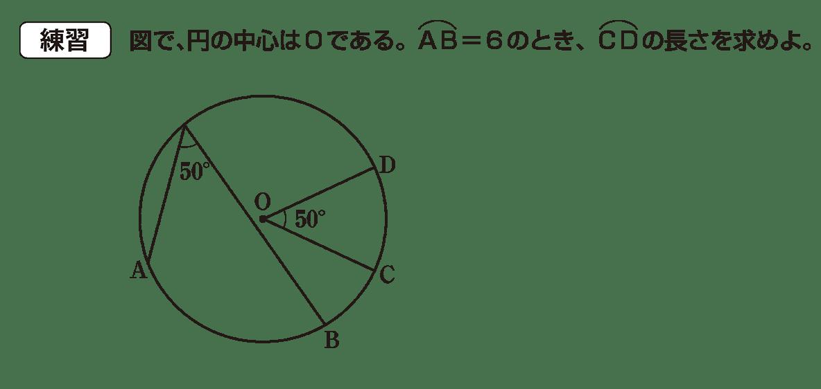 高校数学A 図形の性質22 練習